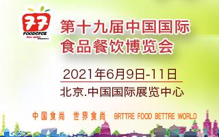 2021第十九屆中國國際食品餐飲博覽會
