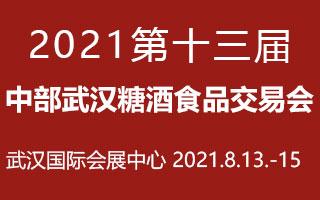 2021第十三届中部武汉糖酒食品交易会
