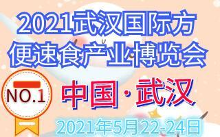 2021武漢國際方便速食及凍干產業博覽會