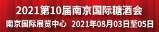 2021第10届中國(南京)國際糖酒食品交易會