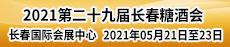 2021第二十九届長春國際糖酒食品交易會