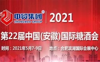 2021第22届中国(安徽)国际糖酒食品交易会