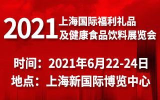 2021上海國際福利禮品及健康食品飲料展覽會