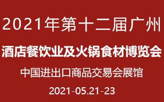 2021年第十二屆廣州酒店餐飲業及火鍋食材博覽會