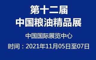 2021第十二屆中國國際糧油精品博覽會