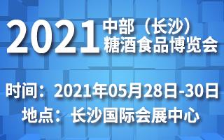 2021中部(長沙)糖酒食品博覽會
