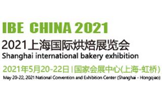 2021第23屆中國國際烘焙博覽會