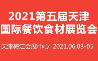 2021第五屆天津國際餐飲食材展覽會