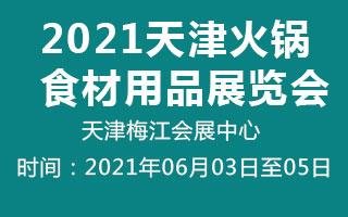 2021第五屆天津火鍋食材用品展覽會