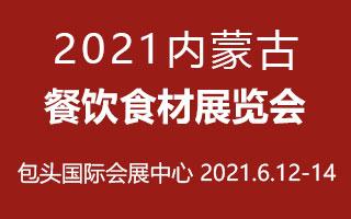 2021内蒙古餐饮食材展览会