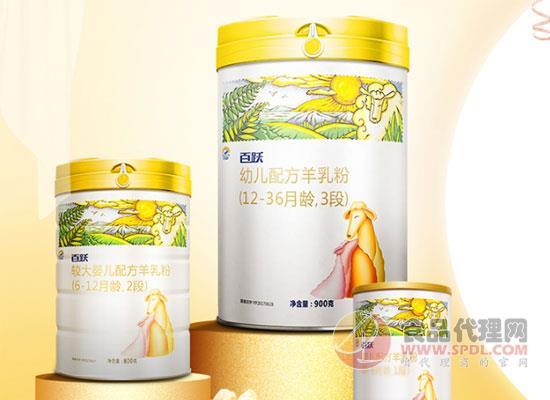 百躍羊奶粉價格,口感純凈自然好吸收