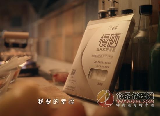 白象食品聯手小柯和歌手胡夏,打造暖心大片《穩穩的幸福》