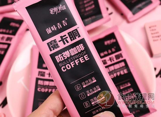 魔卡胴防弹咖啡价格,保味青春的健康饮品