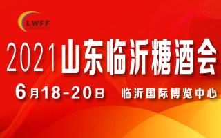 2021第十三届临沂国际糖酒商品交易会