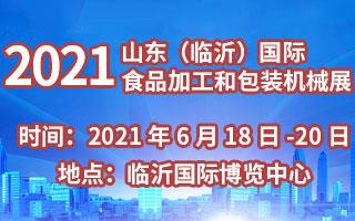 2021临沂国际食品加工和包装机械展览会