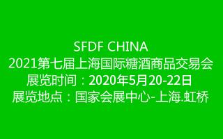 2021第七屆上海國際糖酒商品交易會