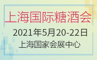 2021上海國際糖酒商品交易會