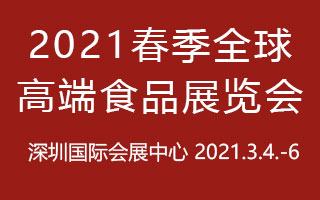 2021春季全球高端食品展覽會