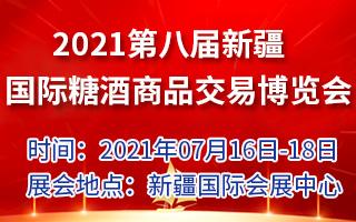 2021第八届新疆国际糖酒商品交易博览会