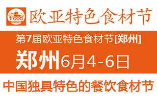 2021第7屆歐亞·中國特色餐飲食材節