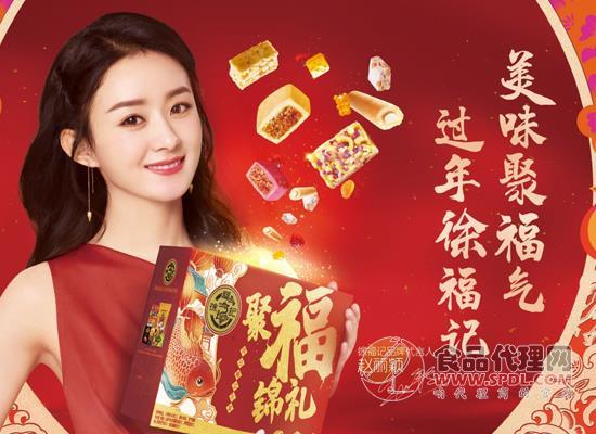 徐福记携手赵丽颖,开启一年一度的春节营销大战