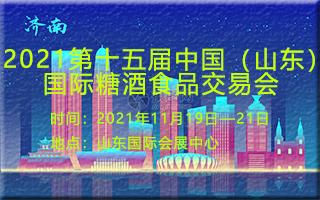 2021第十五屆中國(山東)國際糖酒食品交易會