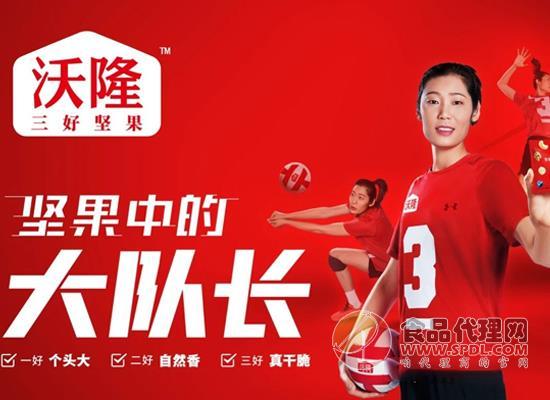 沃隆迎来全方位升级,邀请中国女排队长朱婷为品牌好友