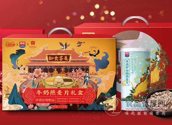 西麦联手脱口秀演员王勉,推出两款宋朝雅集联名限量款礼盒