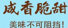 谷醉乡苦荞片,营养美味的优质小零食!