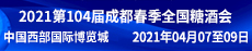 2021第104屆成都春季全國糖酒會