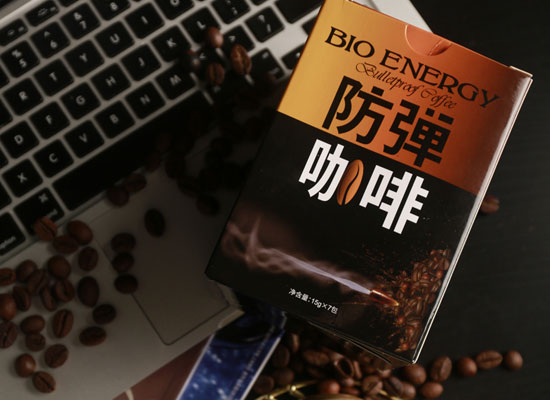 佰纳吉防弹咖啡多少钱,美味有享受