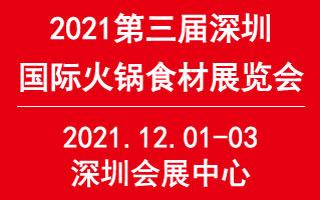 2021第三届深圳国际火锅食材展览会