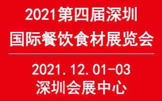 2021第四屆深圳國際餐飲食材展覽會