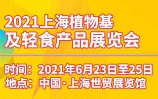 2021上海國際植物基及輕食產品展覽會