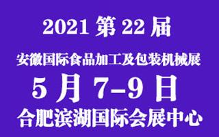 2021第22届安徽国际食品加工及包装机械展