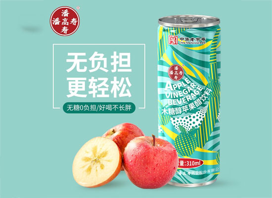 潘高寿苹果醋价格,好原料造就高品质
