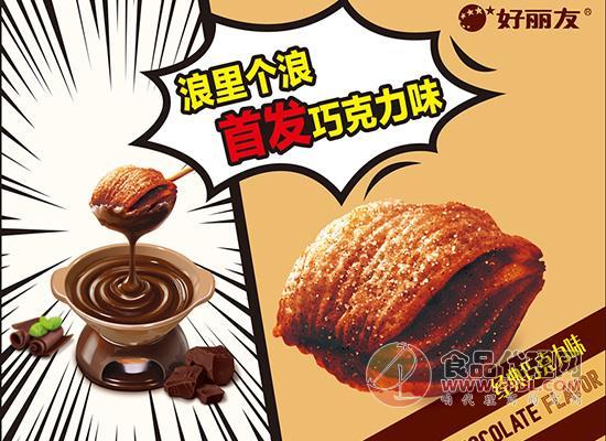 深耕甜味膨化市場,好麗友再推經典巧克力口味新品