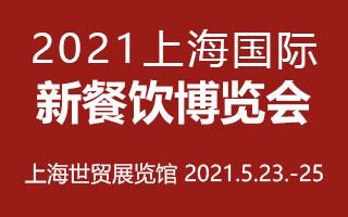 2021上海國際新餐飲博覽會