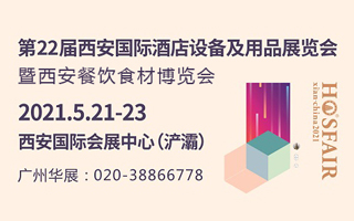 2021第22屆西安國際酒店設備及用品展覽會