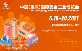 2021中國(重慶)國際美食工業博覽會