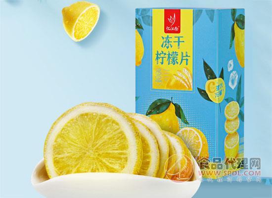 忆江南冻干柠檬片价格,满满VC够新鲜