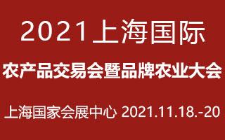 2021上海國際農產品交易會暨品牌農業大會