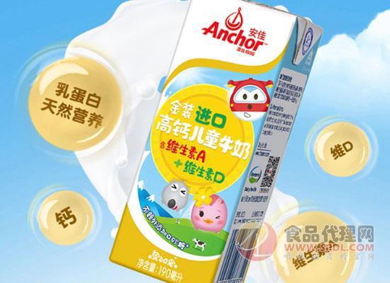 安佳儿童牛奶价格,原装进口优质营养