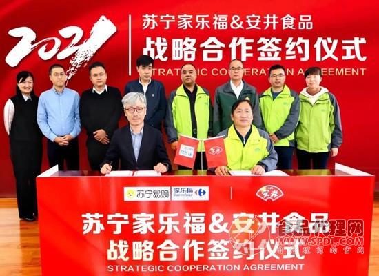 安井与苏宁家乐福举行战略合作签约仪式