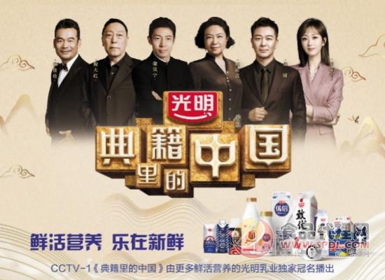 """让传统历史""""鲜活""""起来,光明乳业冠名《典籍里的中国》"""