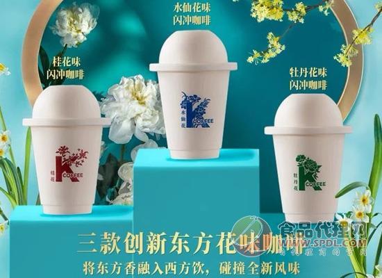 肯德基与故宫博物院联名推新,K咖啡闪冲花神咖啡礼盒上市