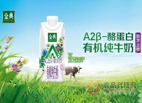 金典有机家族再扩容,金典A2β-酪蛋白有机纯牛奶正式开售