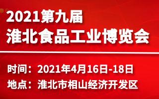 2021第九届淮北食品工业博览会
