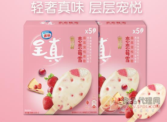 雀巢呈真恋恋莓雪冰淇淋多少钱,带来愉悦体验