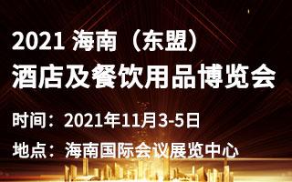 2021 海南(东盟)酒店及餐饮用品博览会